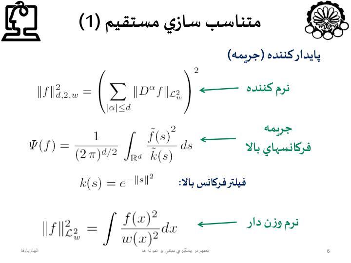 متناسب سازي مستقيم (1)