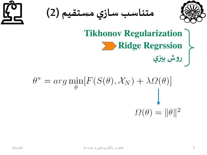 متناسب سازي مستقيم (2)