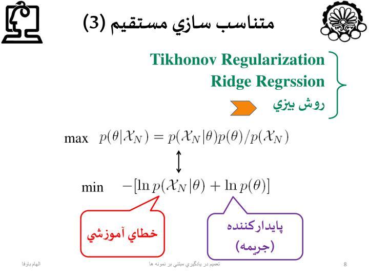 متناسب سازي مستقيم (3)