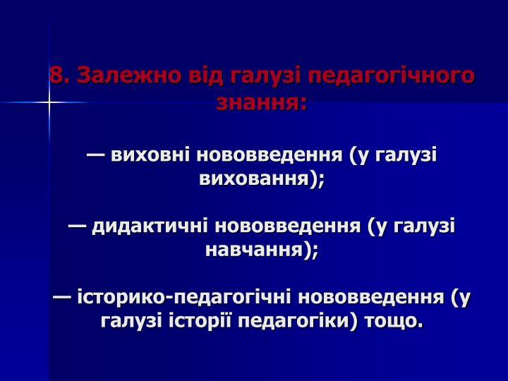 8. Залежно від галузі педагогічного знання: