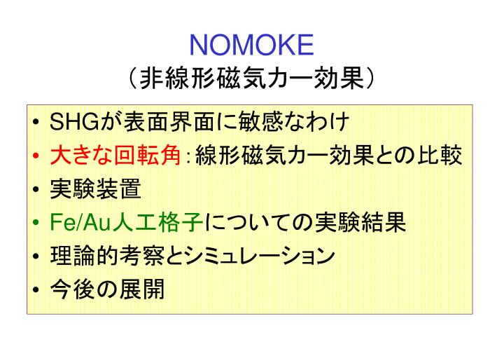 NOMOKE