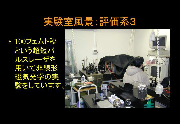 実験室風景:評価系3