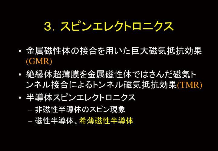 3.スピンエレクトロニクス