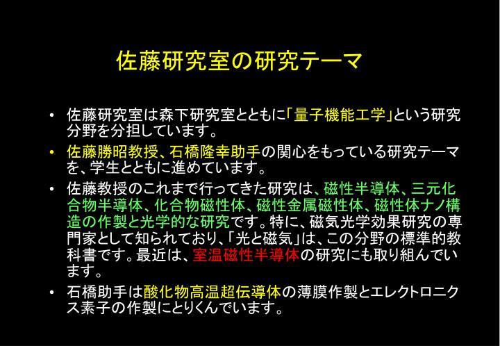 佐藤研究室の研究テーマ