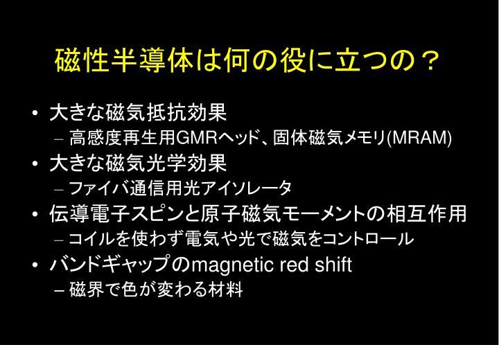 磁性半導体は何の役に立つの?