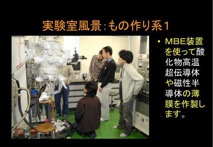 実験室風景:もの作り系1