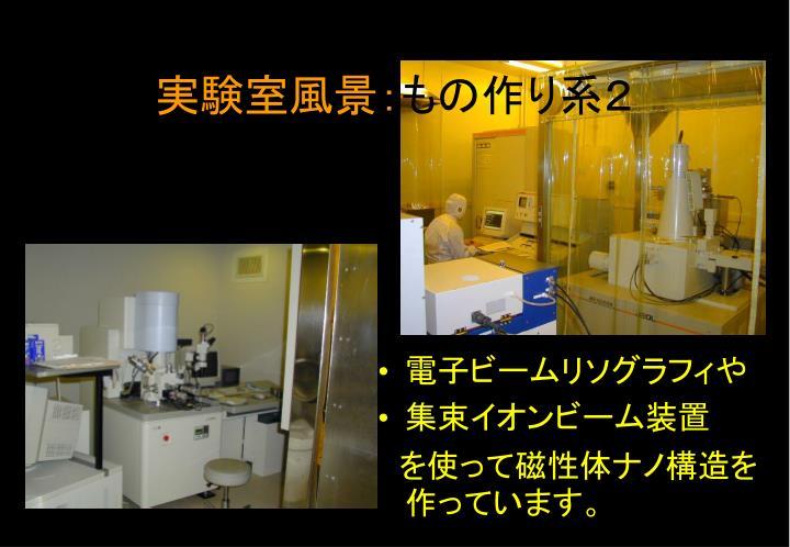実験室風景: