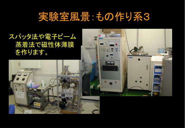 実験室風景:もの作り系3