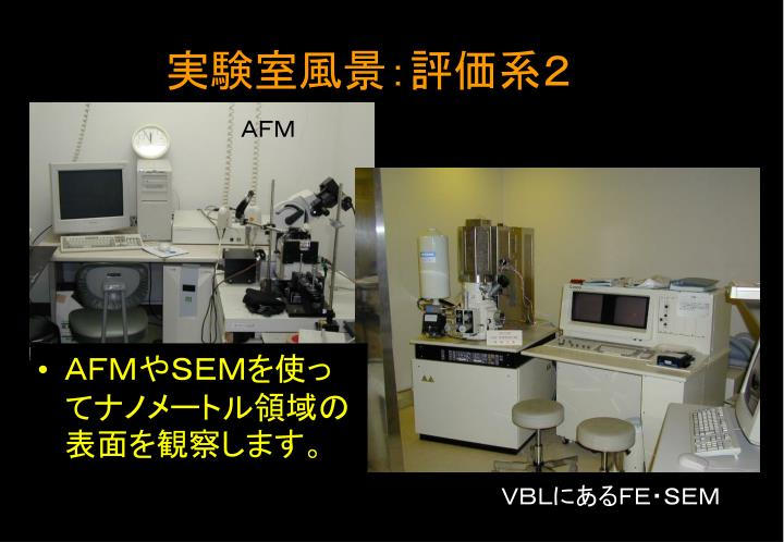 実験室風景:評価系2
