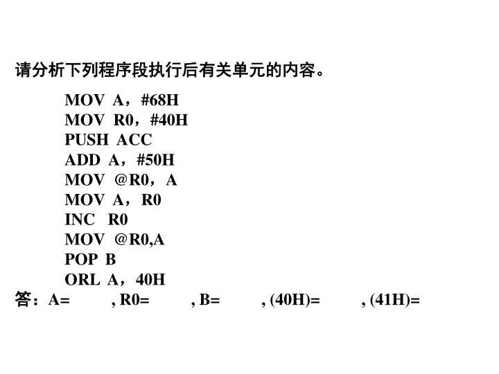 请分析下列程序段执行后有关单元的内容。