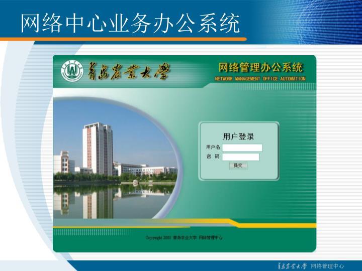 网络中心业务办公系统