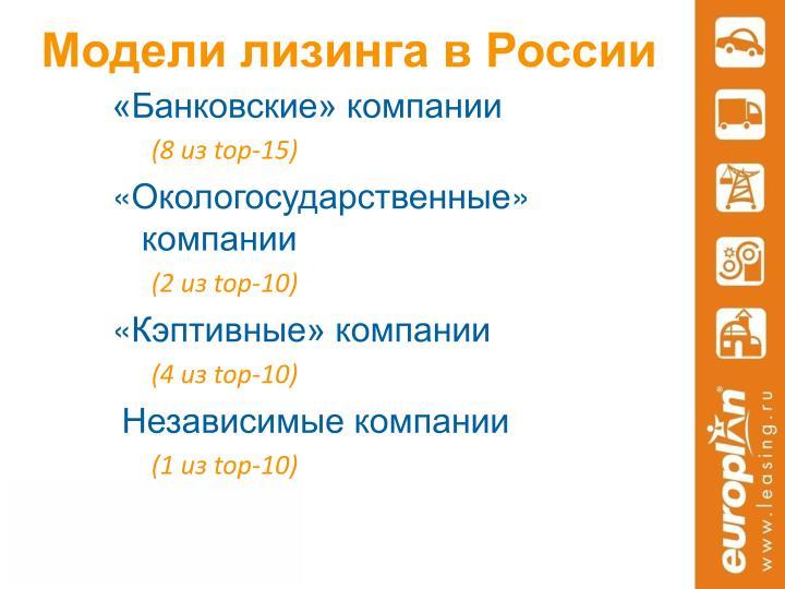 «Банковские» компании