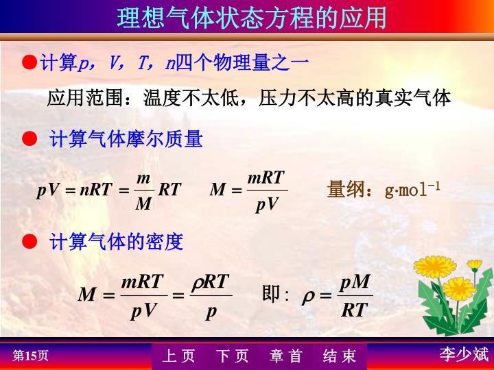 理想气体状态方程的应用