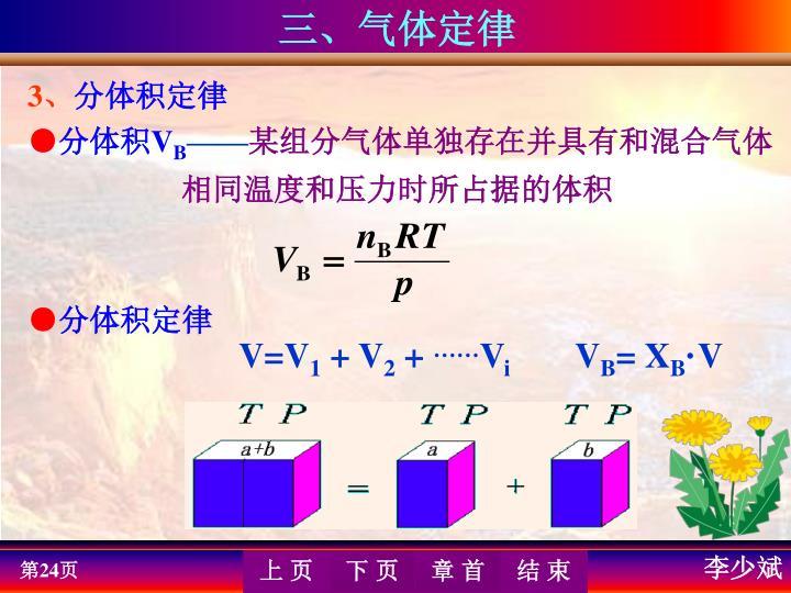 三、气体定律