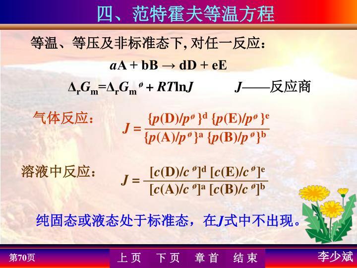 四、范特霍夫等温方程