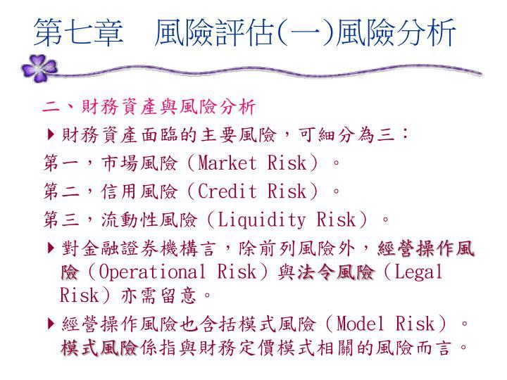 第七章  風險評估
