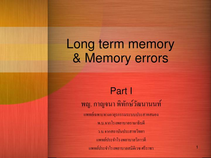 Long term memory memory errors
