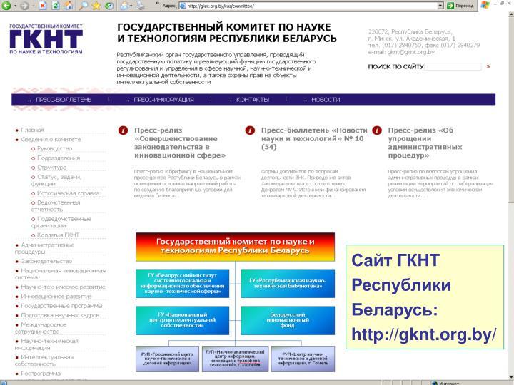 Сайт ГКНТ Республики Беларусь: