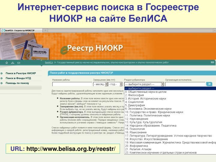 Интернет-сервис поиска в Госреестре НИОКР на сайте БелИСА