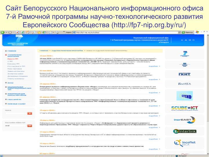 Сайт Белорусского Национального информационного офиса 7-й Рамочной программы научно-технологического развития Европейского Сообщества (http://fp7-nip.org.by/ru/)