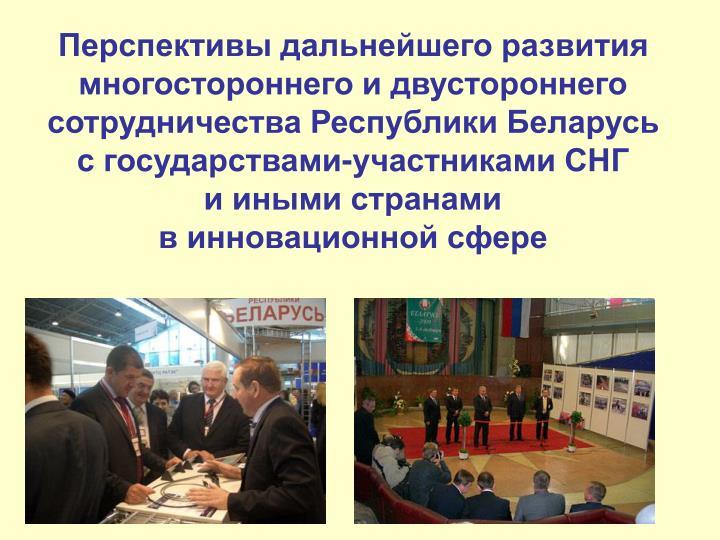 Перспективы дальнейшего развития многостороннего и двустороннего сотрудничества Республики Беларусь
