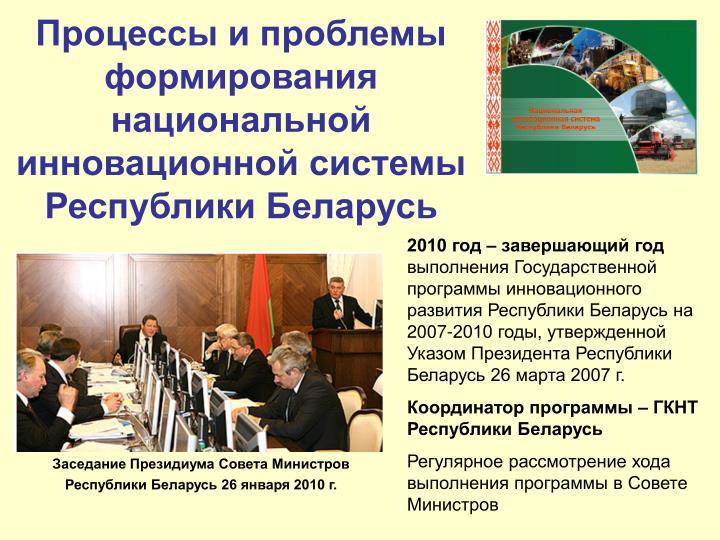 Процессы и проблемы формирования национальной инновационной системы Республики Беларусь