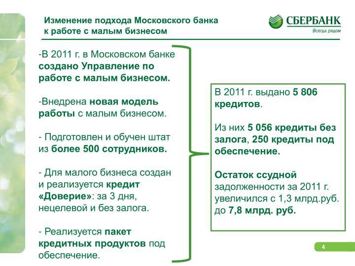 Изменение подхода Московского банка