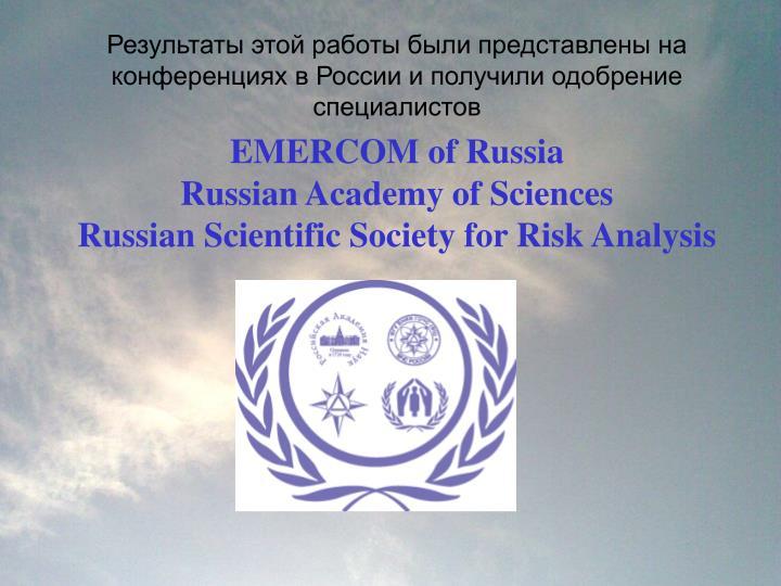 Результаты этой работы были представлены на конференциях в России и получили одобрение специалистов