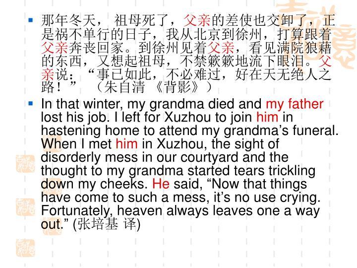 那年冬天, 祖母死了,