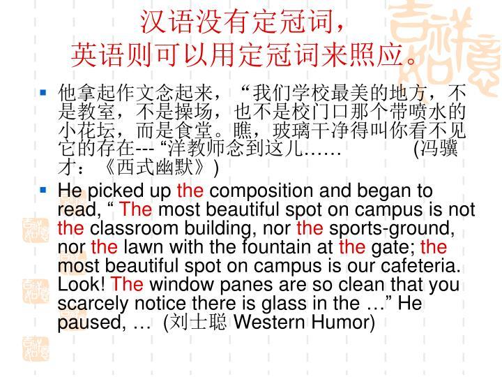 汉语没有定冠词,