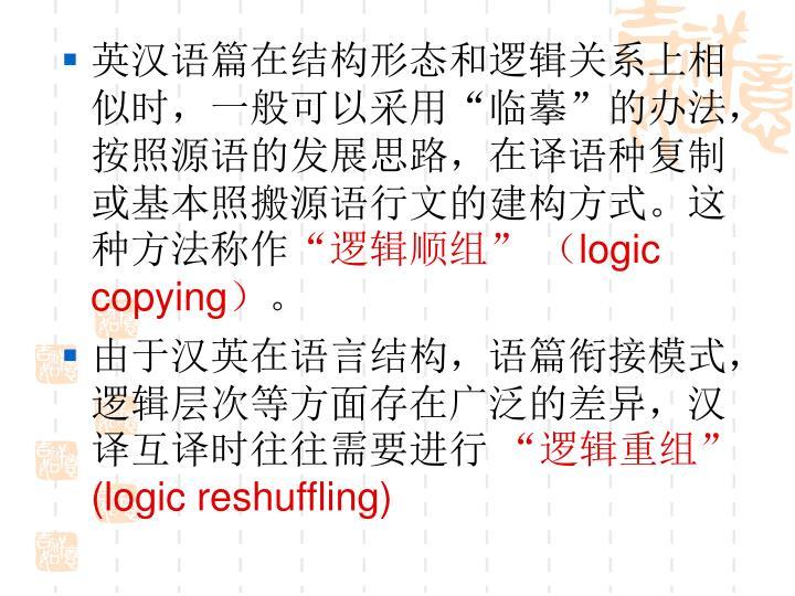 """英汉语篇在结构形态和逻辑关系上相似时,一般可以采用""""临摹""""的办法,按照源语的发展思路,在译语种复制或基本照搬源语行文的建构方式。这种方法称作"""