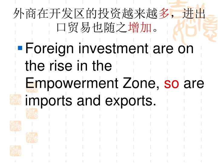 外商在开发区的投资越来越