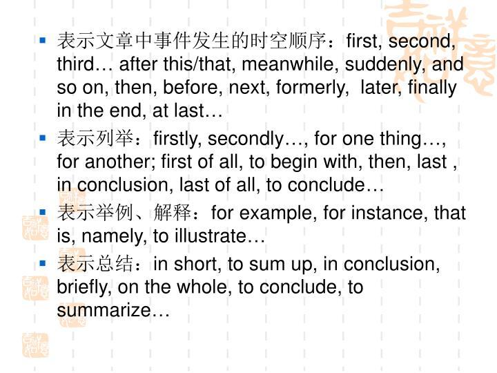 表示文章中事件发生的时空顺序: