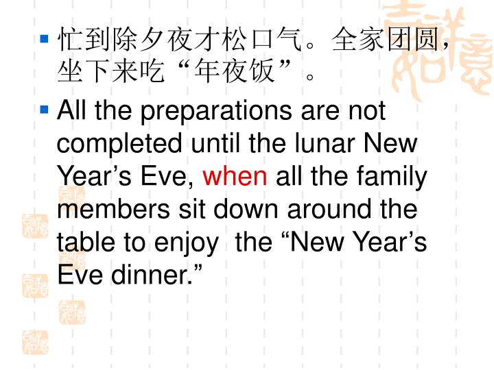 """忙到除夕夜才松口气。全家团圆,坐下来吃""""年夜饭""""。"""