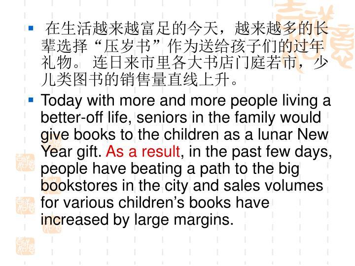 """在生活越来越富足的今天,越来越多的长辈选择""""压岁书""""作为送给孩子们的过年礼物。 连日来市里各大书店门庭若市,少儿类图书的销售量直线上升。"""