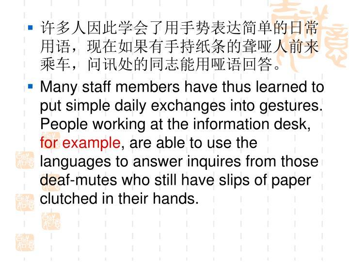 许多人因此学会了用手势表达简单的日常用语,现在如果有手持纸条的聋哑人前来乘车,问讯处的同志能用哑语回答。
