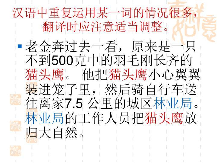 汉语中重复运用某一词的情况很多,翻译时应注意适当调整。