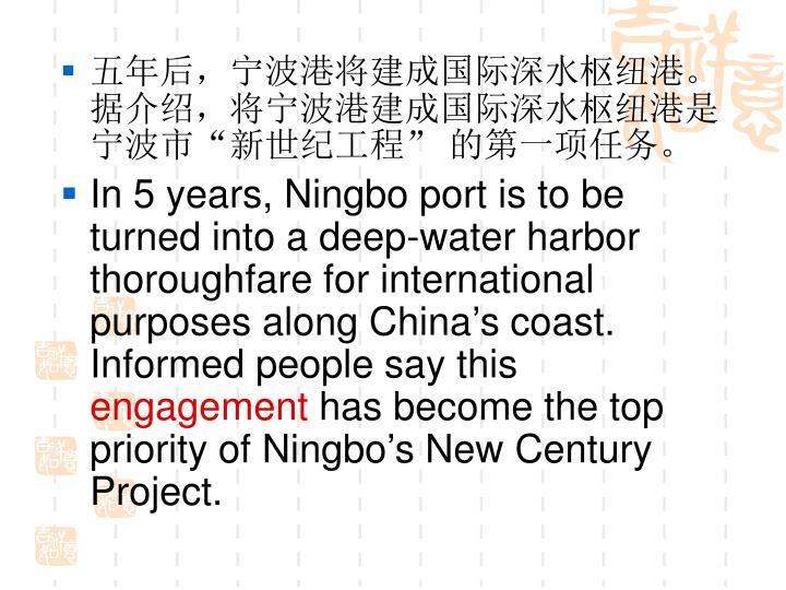 """五年后,宁波港将建成国际深水枢纽港。据介绍,将宁波港建成国际深水枢纽港是宁波市""""新世纪工程"""" 的第一项任务。"""