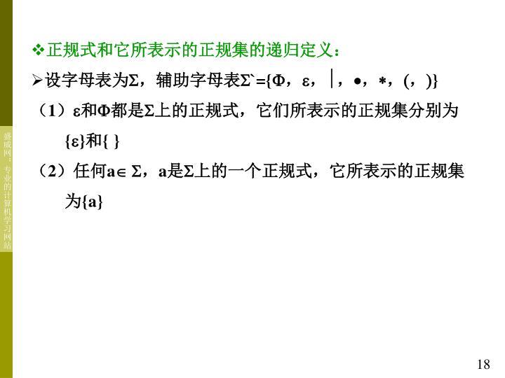 正规式和它所表示的正规集的递归定义: