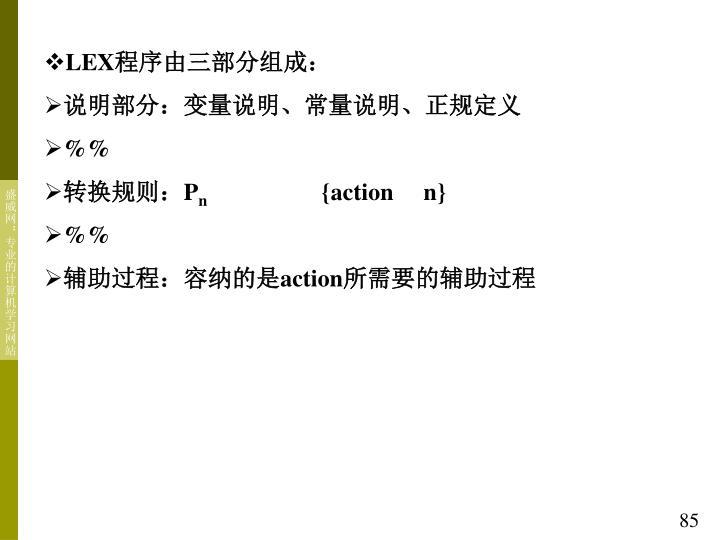 LEX程序由三部分组成: