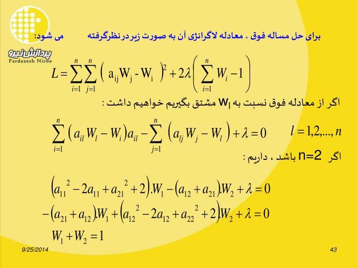 برای حل مساله فوق ، معادله لاگرانژی آن به صورت زیر در نظرگرفته             می شود: