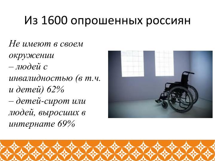 Из 1600 опрошенных россиян
