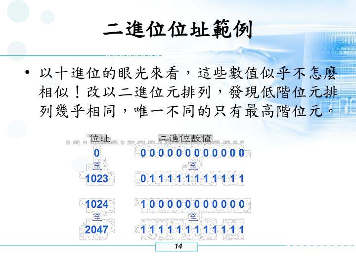 二進位位址範例