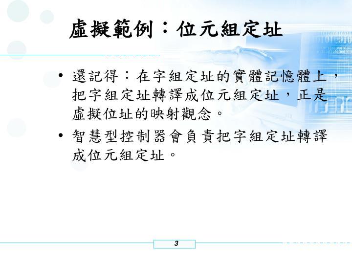 虛擬範例:位元組定址