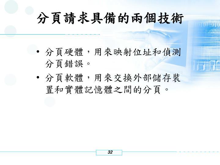 分頁請求具備的兩個技術
