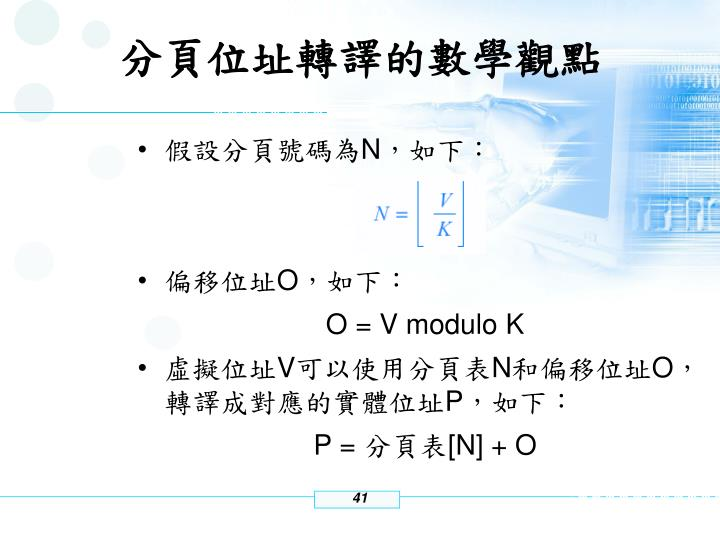 分頁位址轉譯的數學觀點