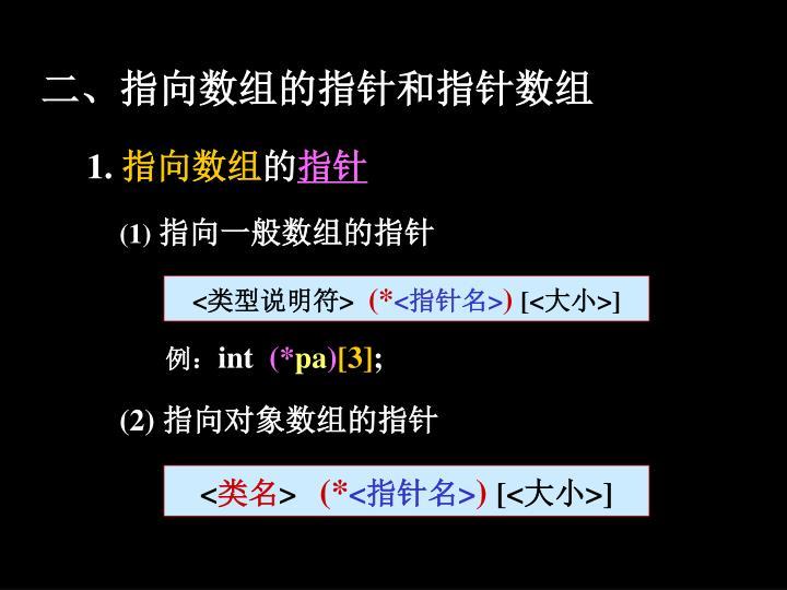 二、指向数组的指针和指针数组