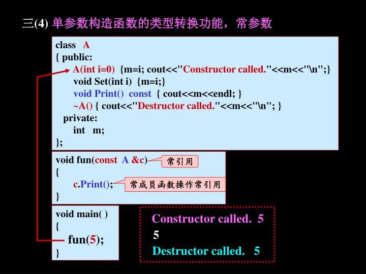 单参数构造函数的类型转换功能,常参数