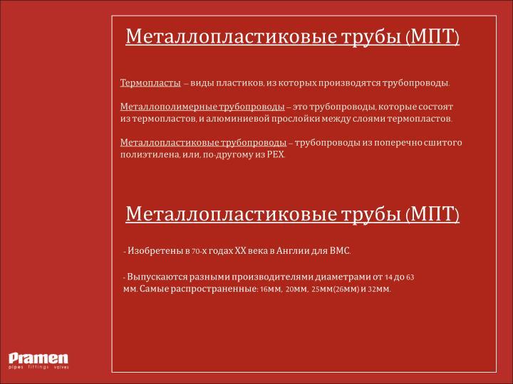 Металлопластиковые трубы (МПТ)