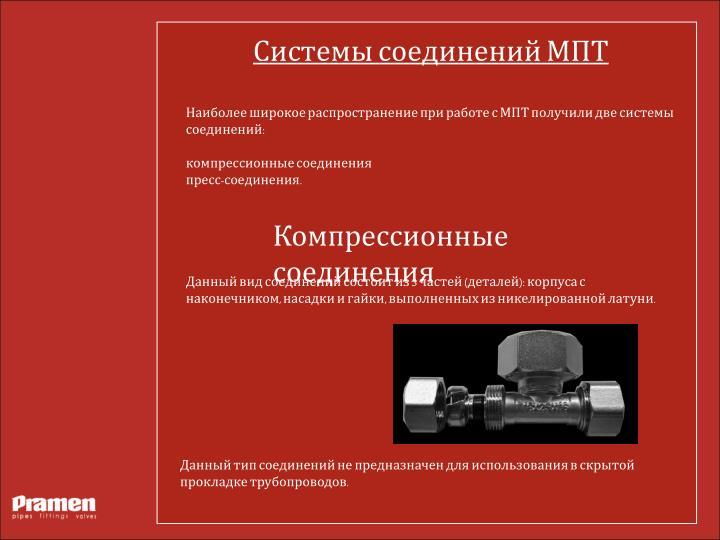 Системы соединений МПТ